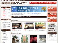 横浜ファニチャー